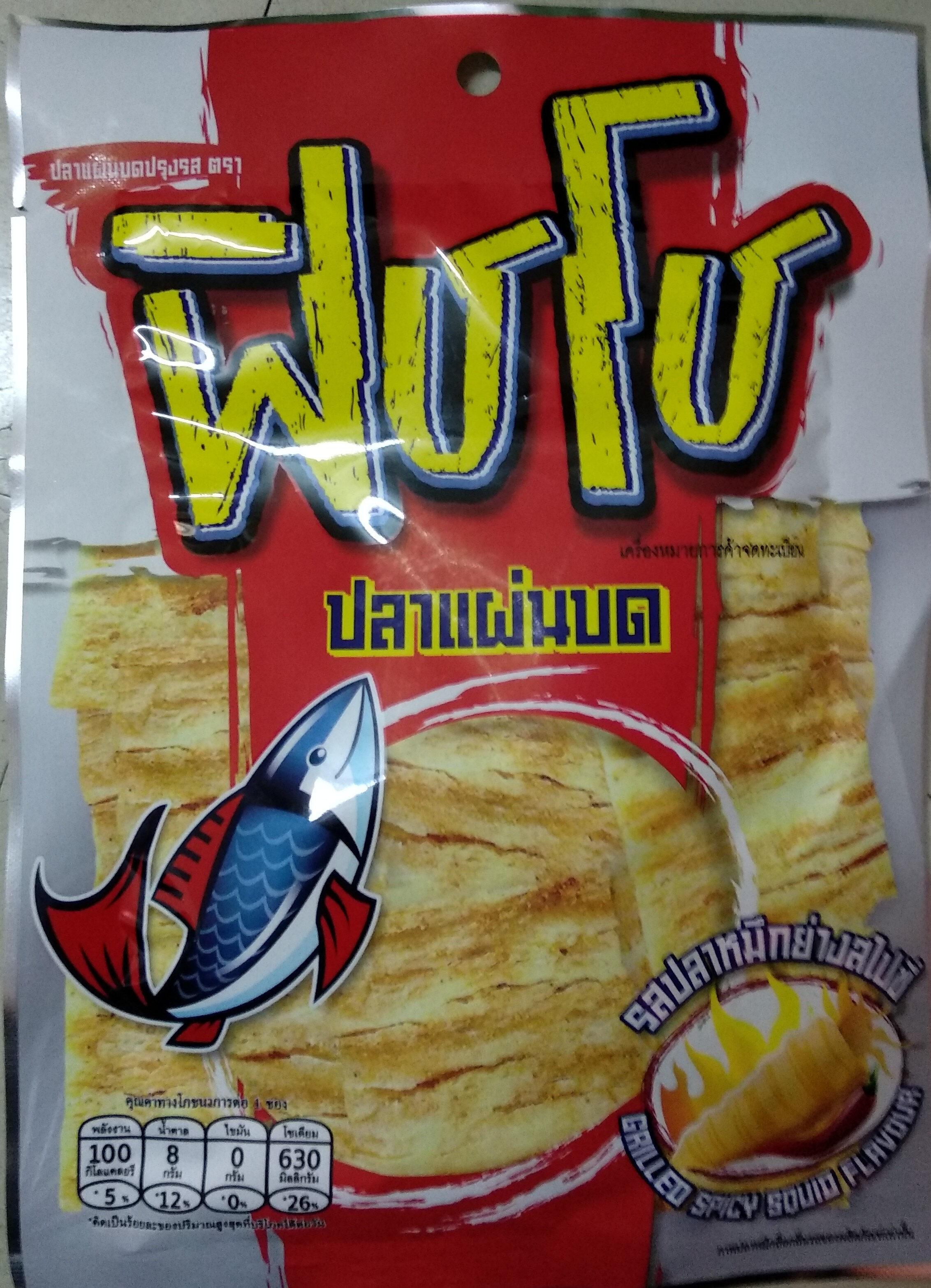 Fish Sheet - Product