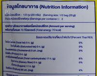 ฮาร์ทบีทกัมมี่ รสสับปะรด - Informations nutritionnelles - th