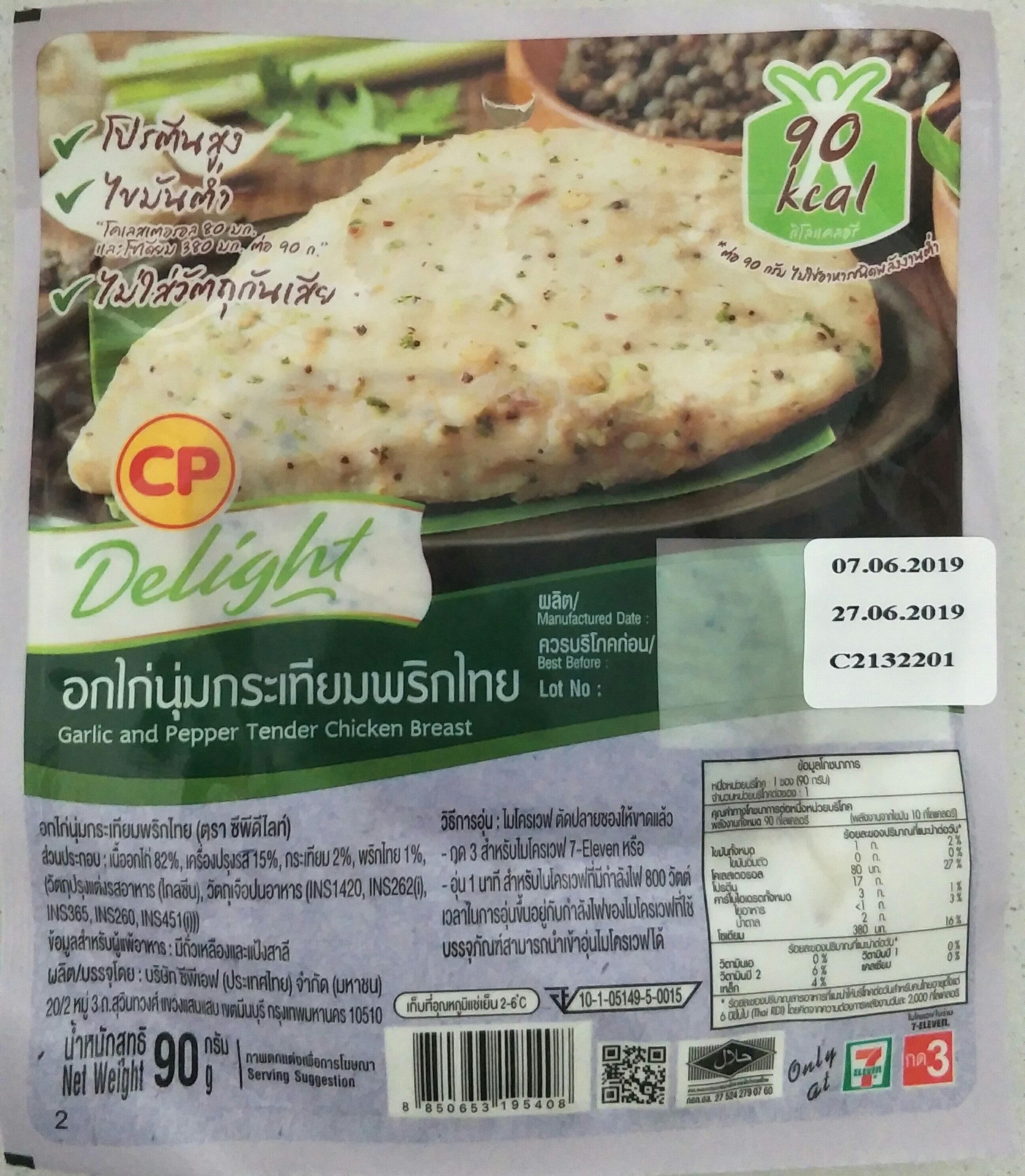 อกไก่นุ่มกระเทียมพริกไทย - Produit - th