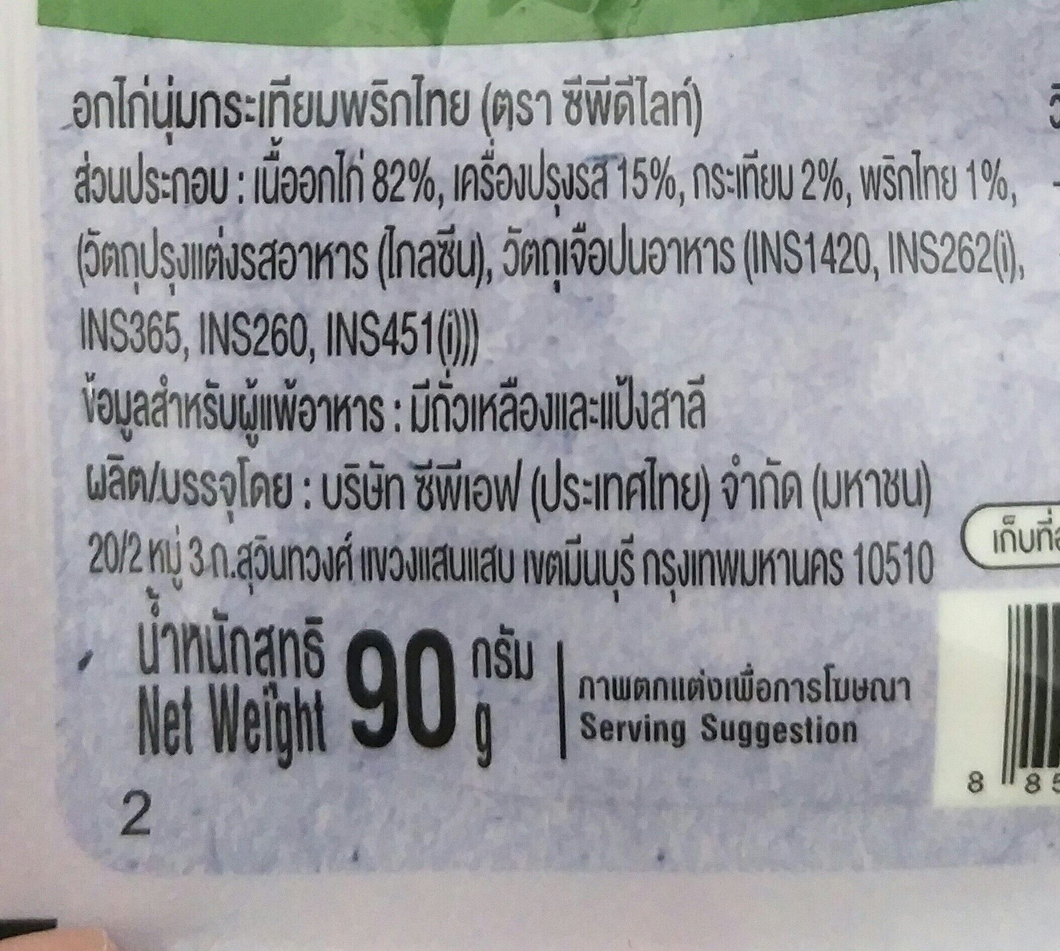 อกไก่นุ่มกระเทียมพริกไทย - Ingrédients - th