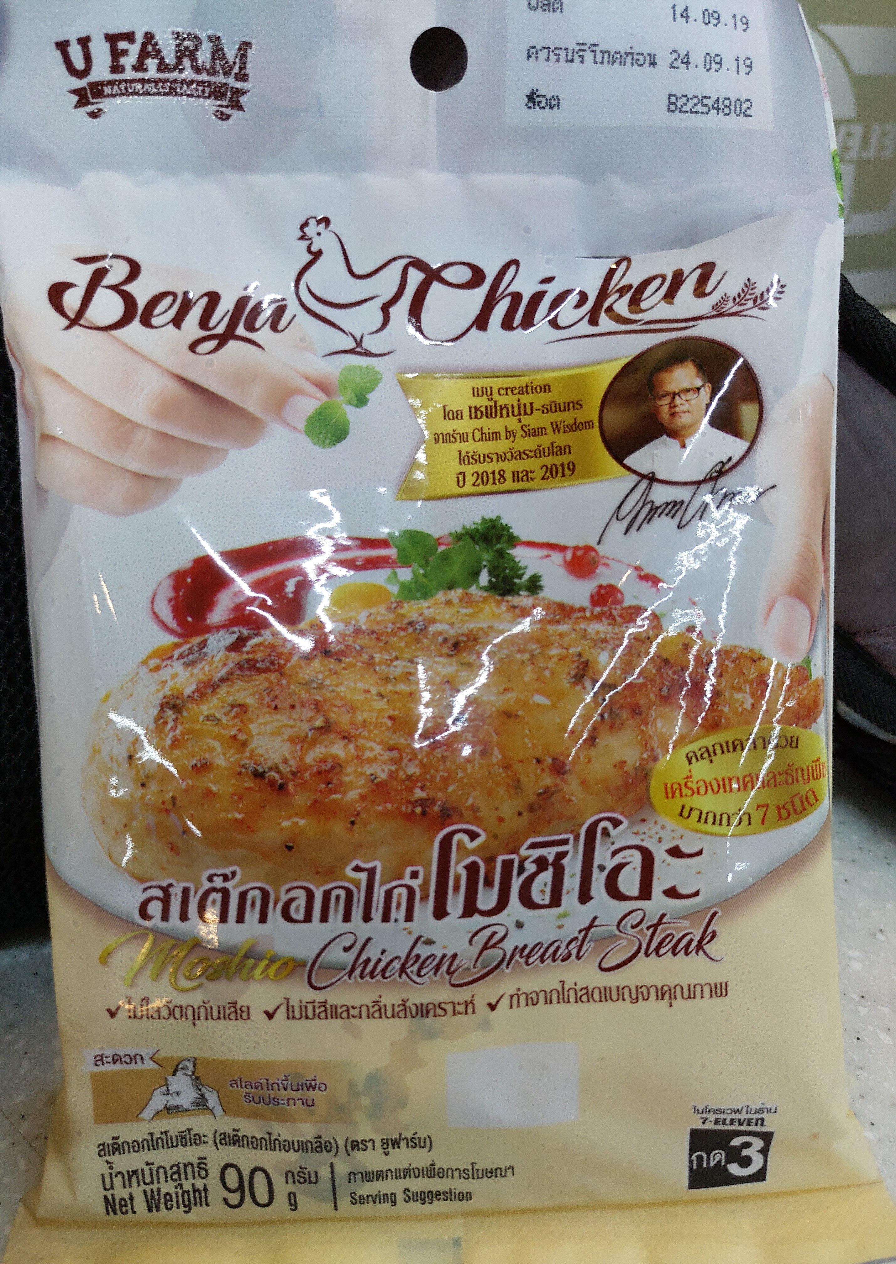 สเต็กอกไก่โมชิโอะ - Produit - th