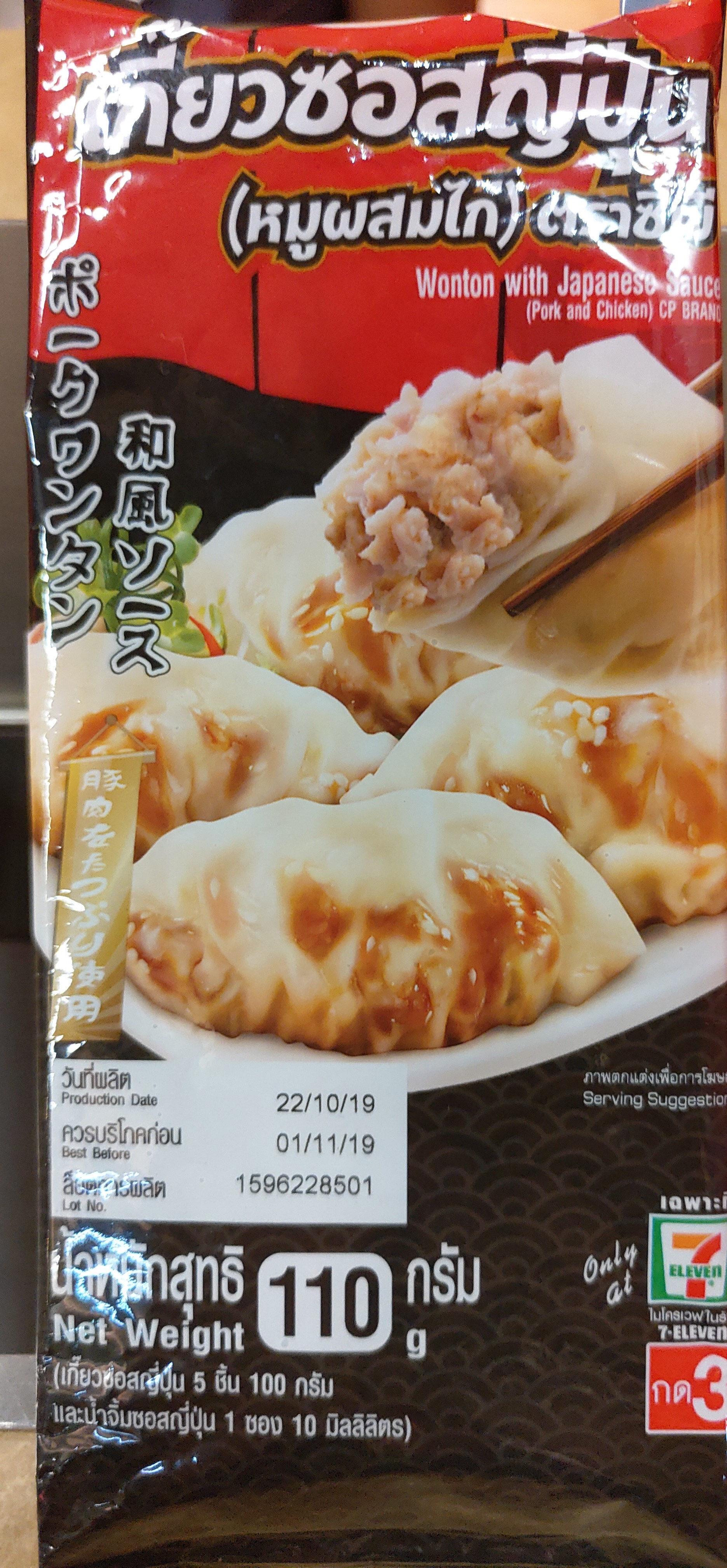 เกี๊ยวซอสญี่ปุ่น - Product - th