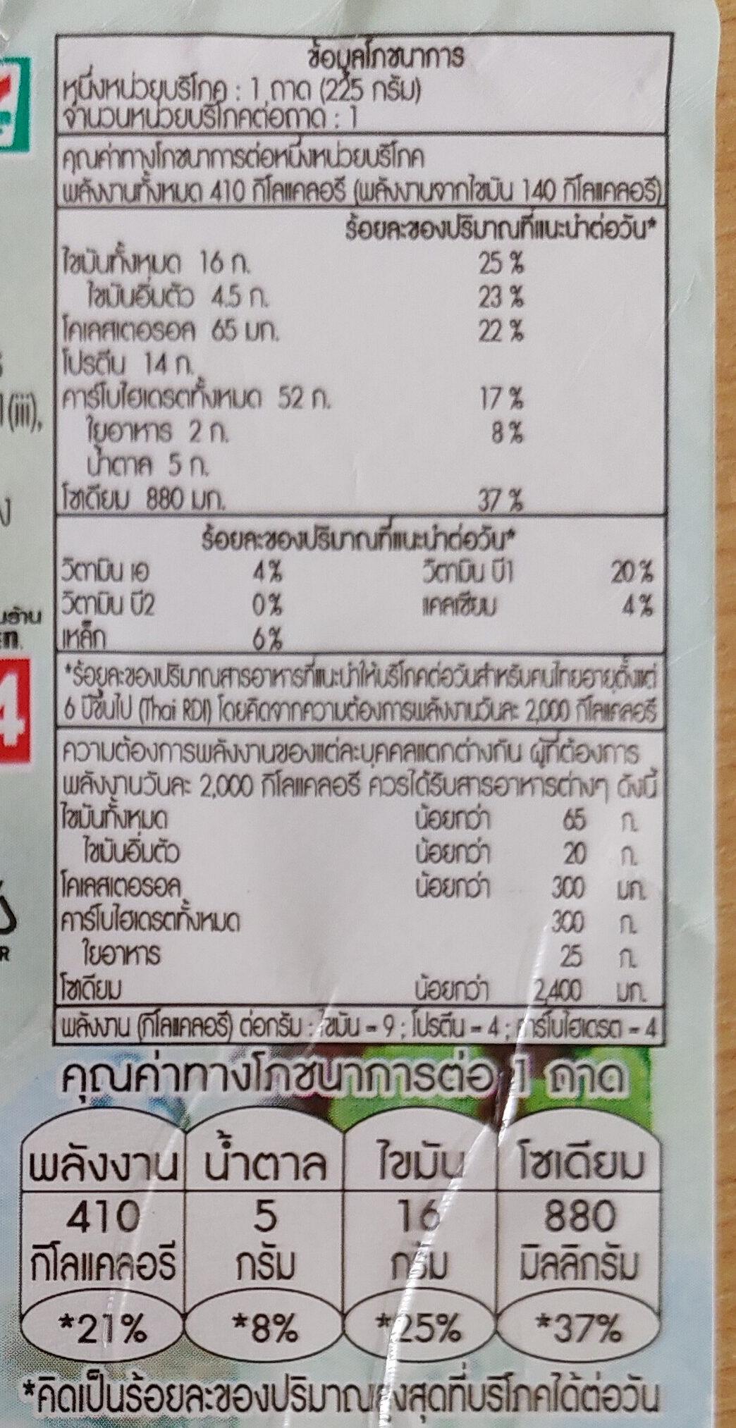 ผัดมักกะโรนีไก่ - Informations nutritionnelles