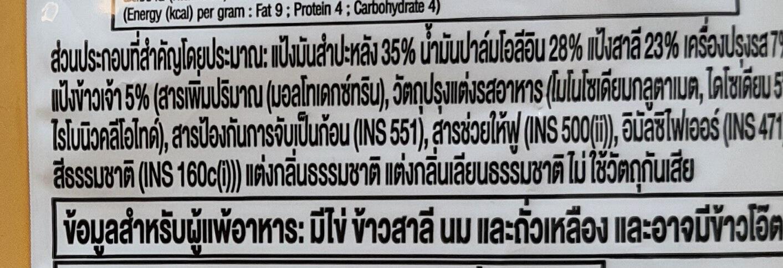 ข้าวเกรียบ รสต้นตำรับ - Ingrediënten - th