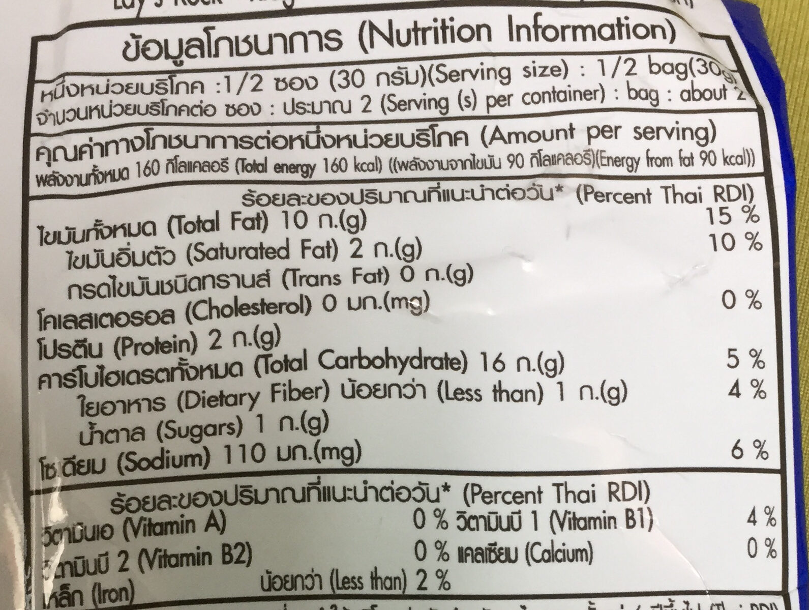 เลย์ รสปูผัดผงกะหรี่ - Informations nutritionnelles