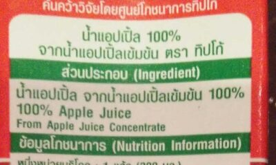 น้ำแอปเปิ้ล 100% ตราทิปโก้ - Ingrédients - th