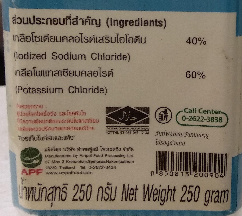 เกลือเสริมไอโอดีนสูตรลดโซเดียม - Ingrédients - th
