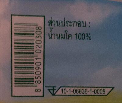 นมรสจืด - Ingredients - th