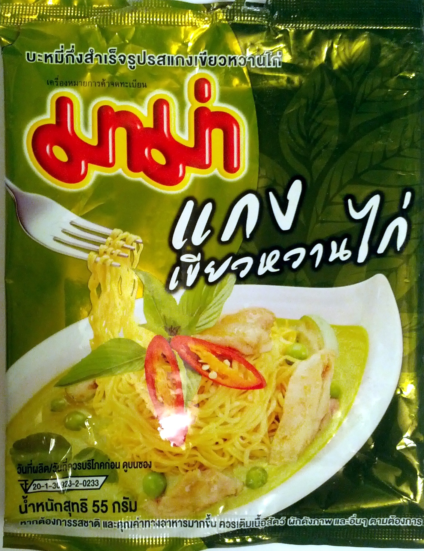 Instant Noodles Chicken Green Curry Flavor - Product - en