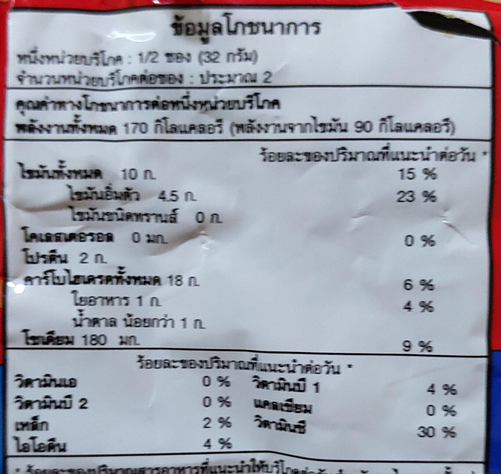 เทสโต กลิ่นปูผัดผงกะหรี่ - Nutrition facts - th