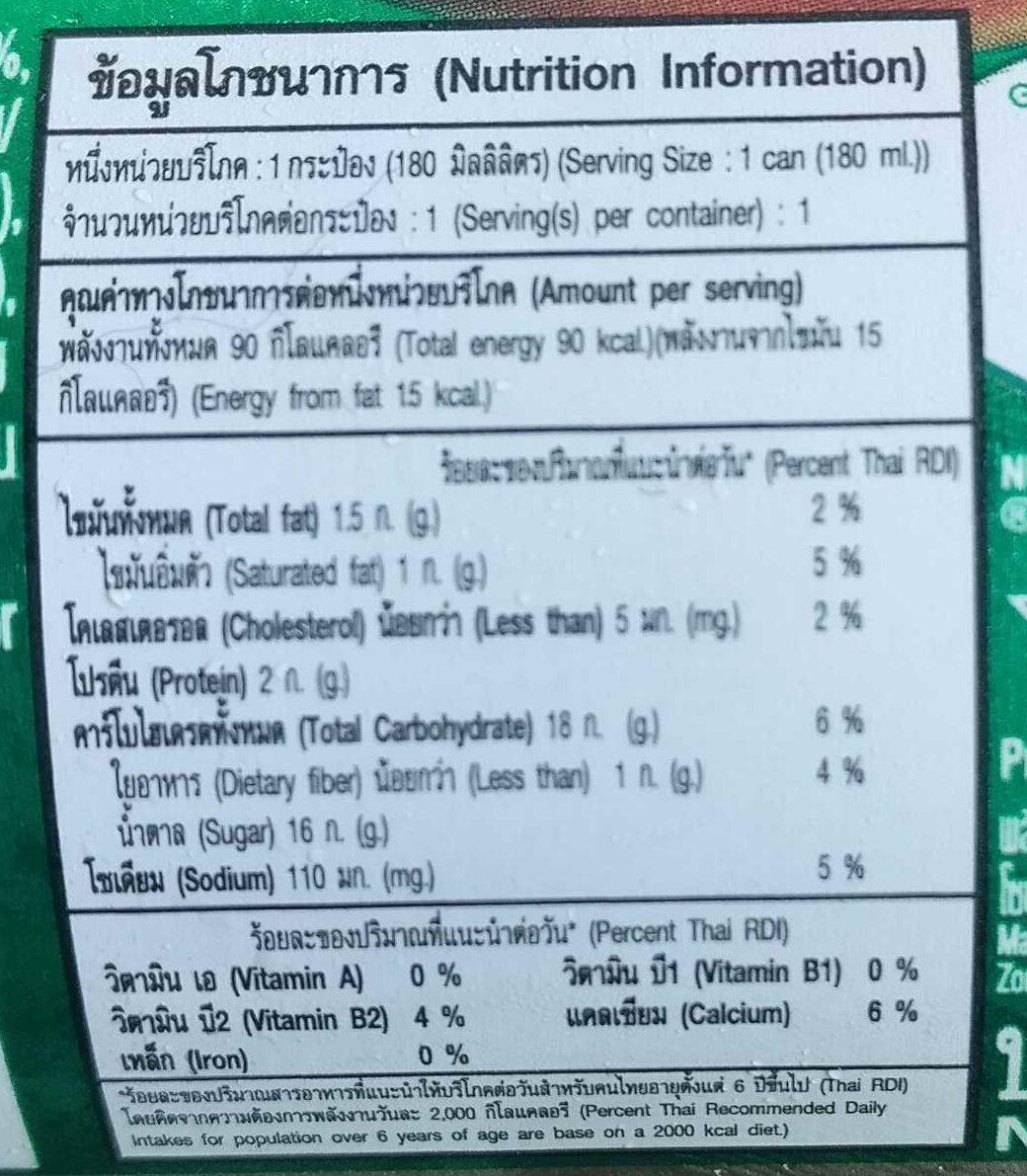 กาแฟ เอสเปรสโซ โรสต์ - Informations nutritionnelles - th