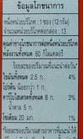 ป๊อกกี้ ช็อกโกแลต แบบซอง - Valori nutrizionali - th