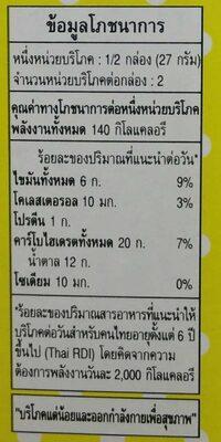 โคลอนไส้ครีม - Nutrition facts