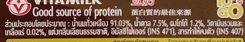 ไวตามิ้ลค์ ดับเบิ้ลช็อกโก - Ingrediënten - th