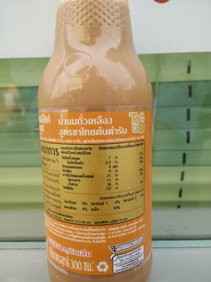 Vitamilk Thai tea - 3