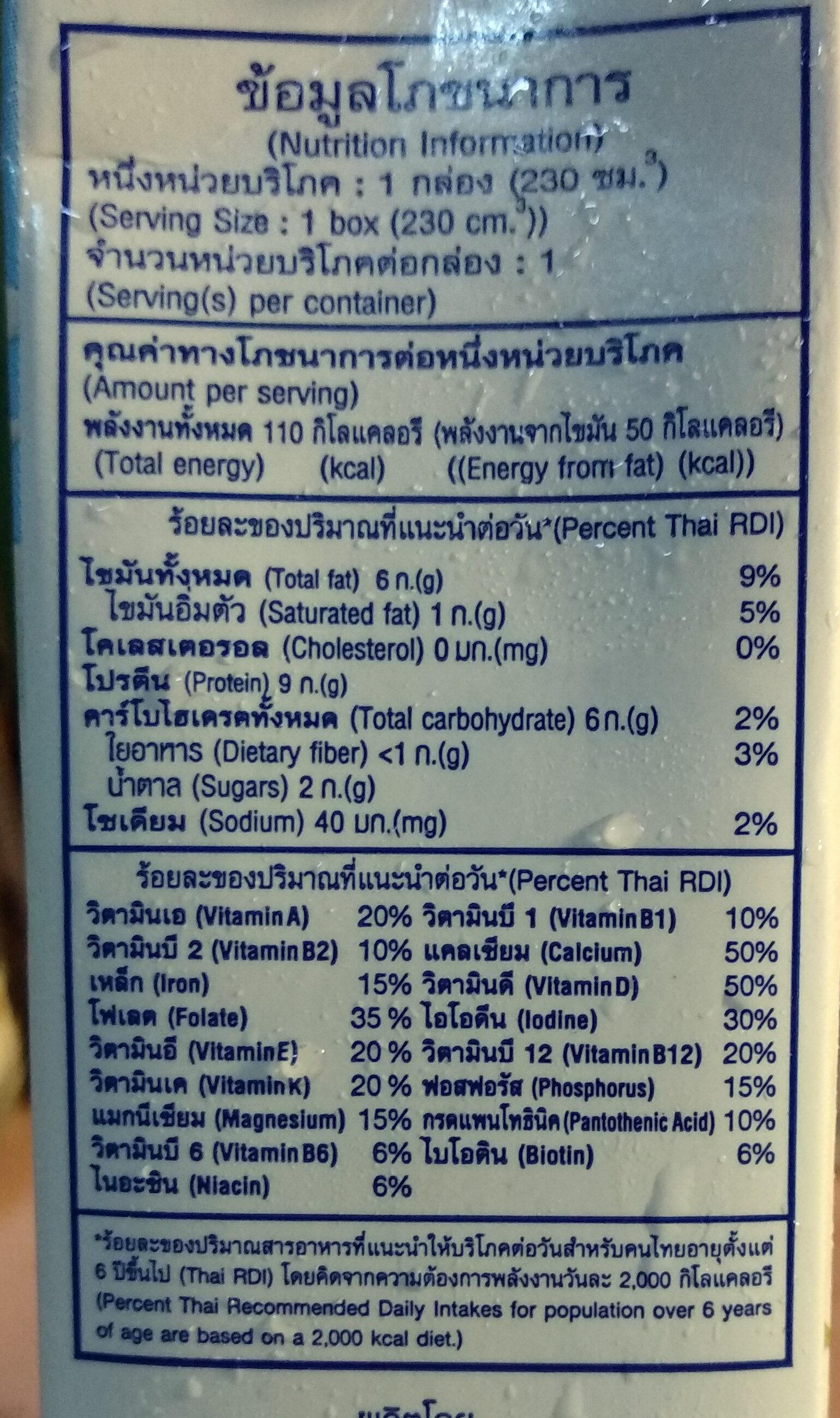 วีซอยรสจืด - Valori nutrizionali - th