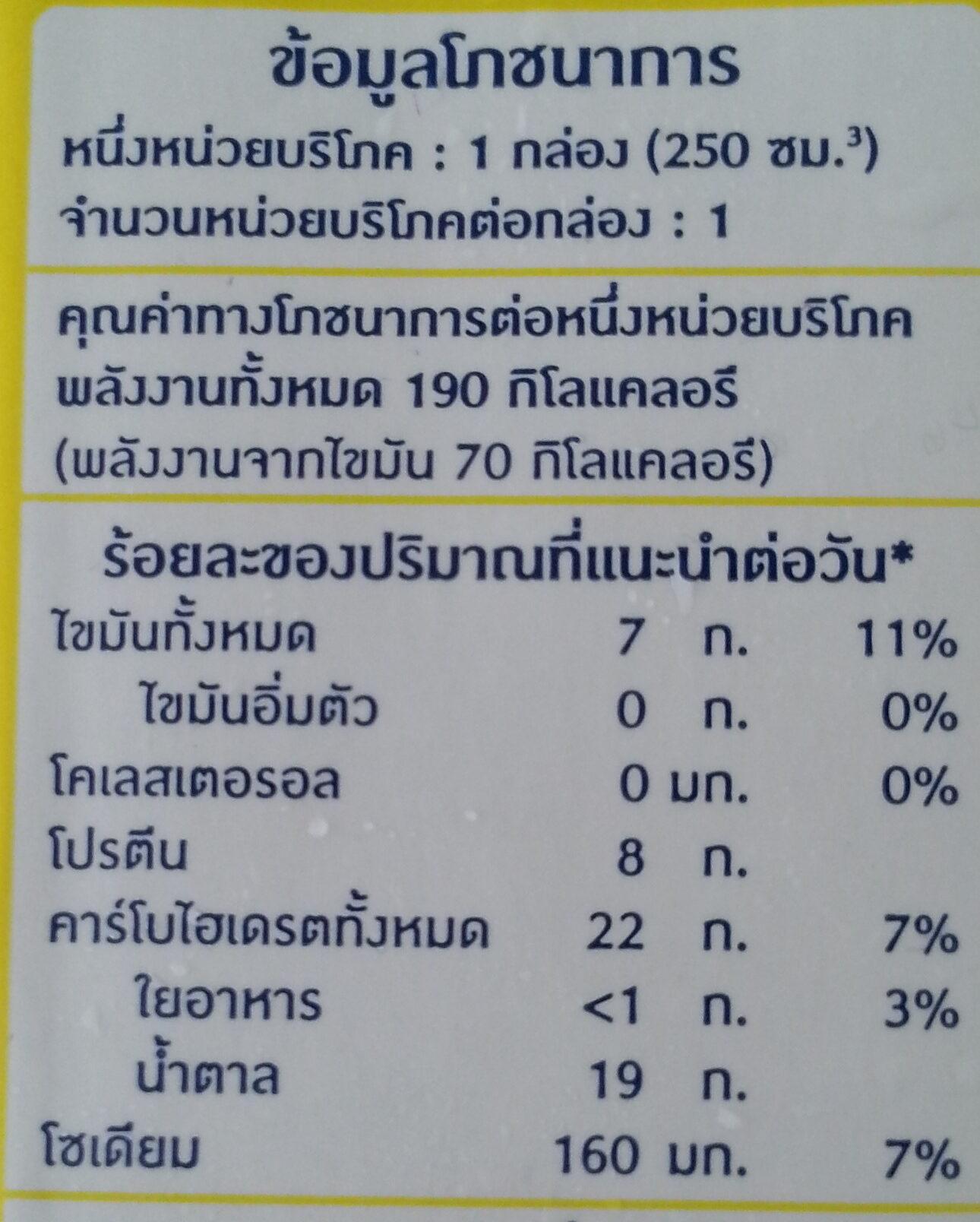 ไวตามิ้ลค์ เจ - Nutrition facts - th