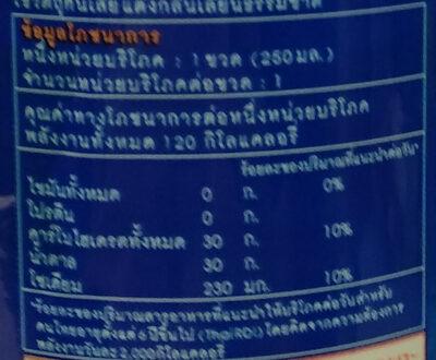 เอ็ม-สปอร์ต น้ำเงิน - Informations nutritionnelles - th