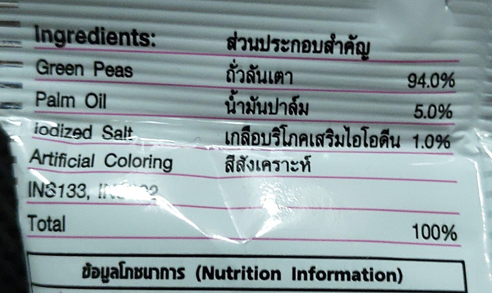 ถั่วลันเตาอบกรอบ - Ingredients