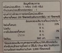 สลัดทูน่าไข่น้ำสลัดงาญี่ปุ่น - Informations nutritionnelles - th