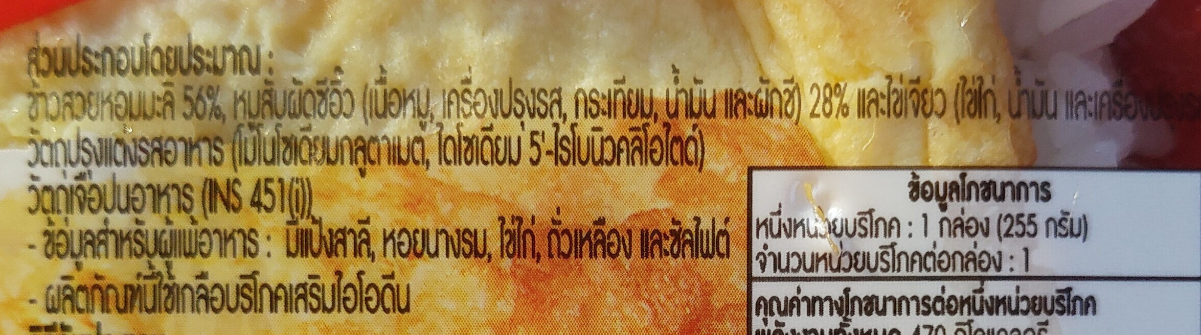 ข้าวหมูซีอิ๊ว ไข่เจียว - Ingrédients - th