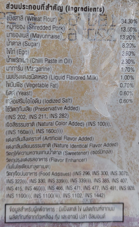 มินิบันไส้หมูหยอง - Ingrediënten - th