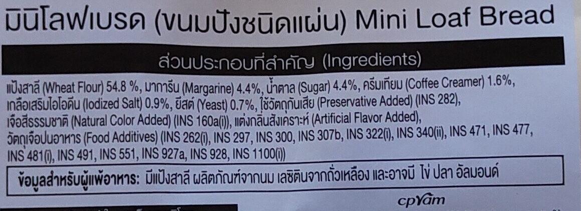 มินิโลฟเบรด - Ingrediënten - th