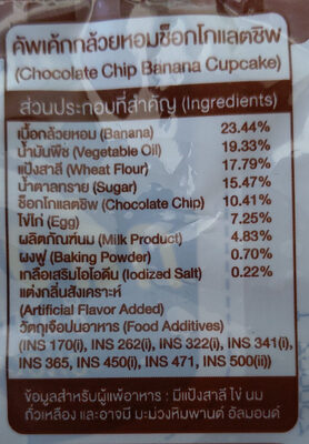 คัพเค้กกล้วยหอมช็อคโกแลตชิพ - Ingrédients