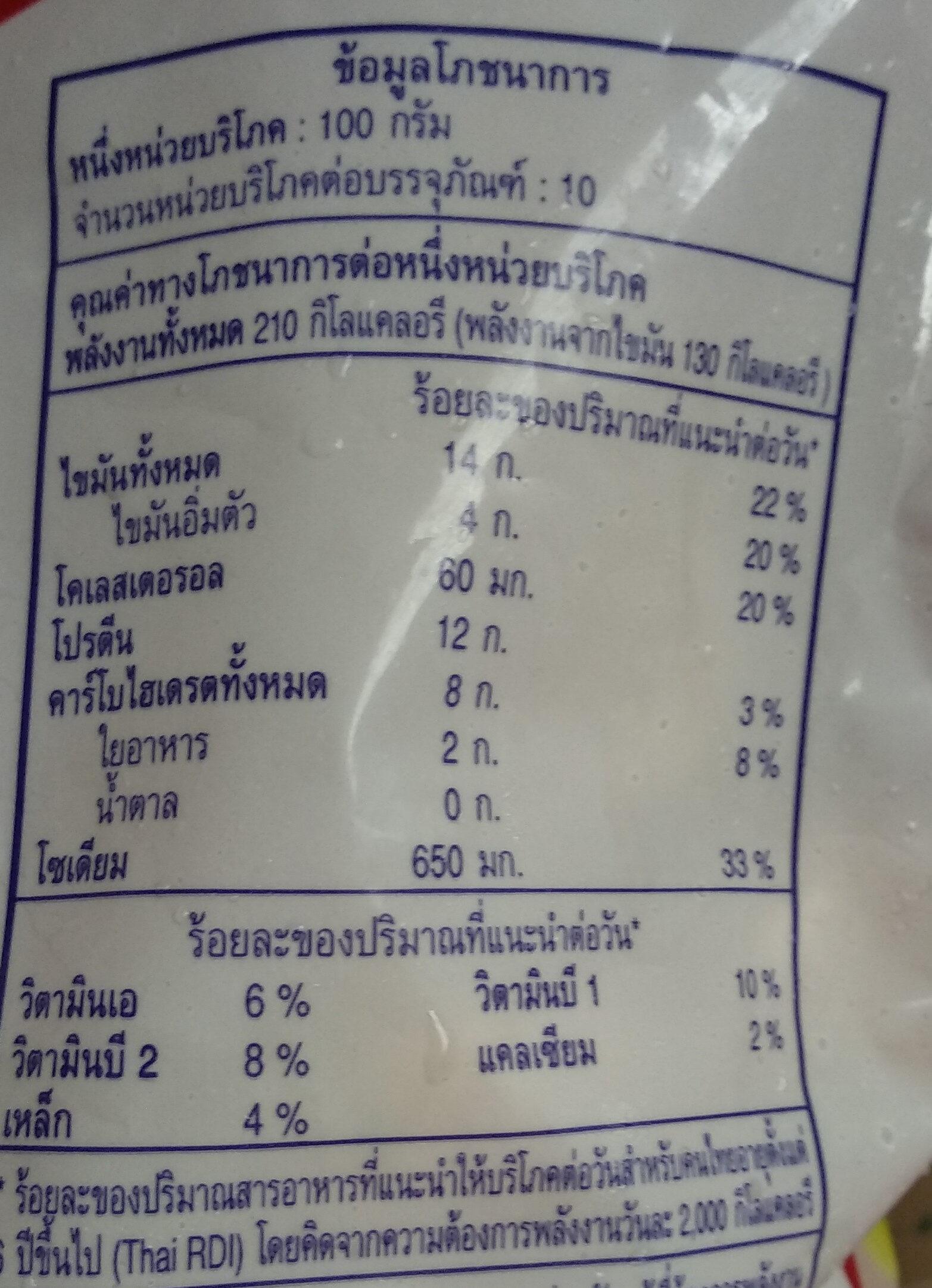 ไก่จ้อพริกสด ตราห้าดาว - Nutrition facts - th