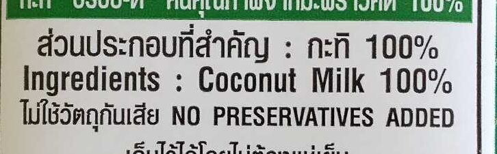 Lait De Coco AROY-D 1L - Ingredients - en