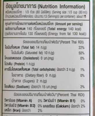 Lait De Coco AROY-D 1L - Nutrition facts - en