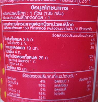 โยเกิร์ตรสสตรอเบอร์รี่ - Informations nutritionnelles