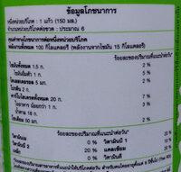 ดัชมิลล์ 4 อิน 1 รสผลไม้รวม - Voedingswaarden - th