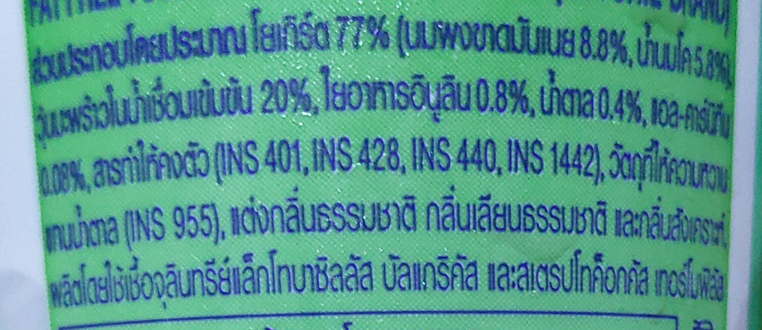 โยเกิร์ตรสวุ้นมะพร้าว - Ingrédients