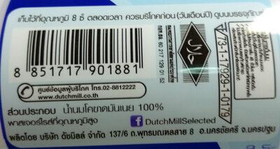 นมขาดมันเนยดัชมิลล์ - Ingredients