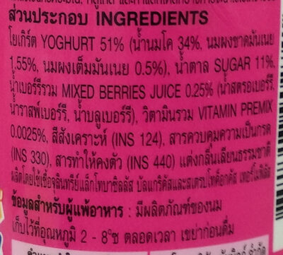 นมเปรี้ยวดัชมิลล์ 4-1 รสเบอร์รี่รวม - Ingrediënten - th