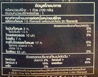 ดัชชี่ กรีกสไตล์โยเกิร์ต - Informations nutritionnelles - th