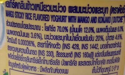 โยเกิร์ตผสมมะม่วง ตราดัชชี่ - Ingrediënten - th