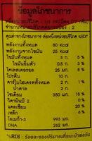 ปลากระป๋อง ตราอะยัม - Informations nutritionnelles