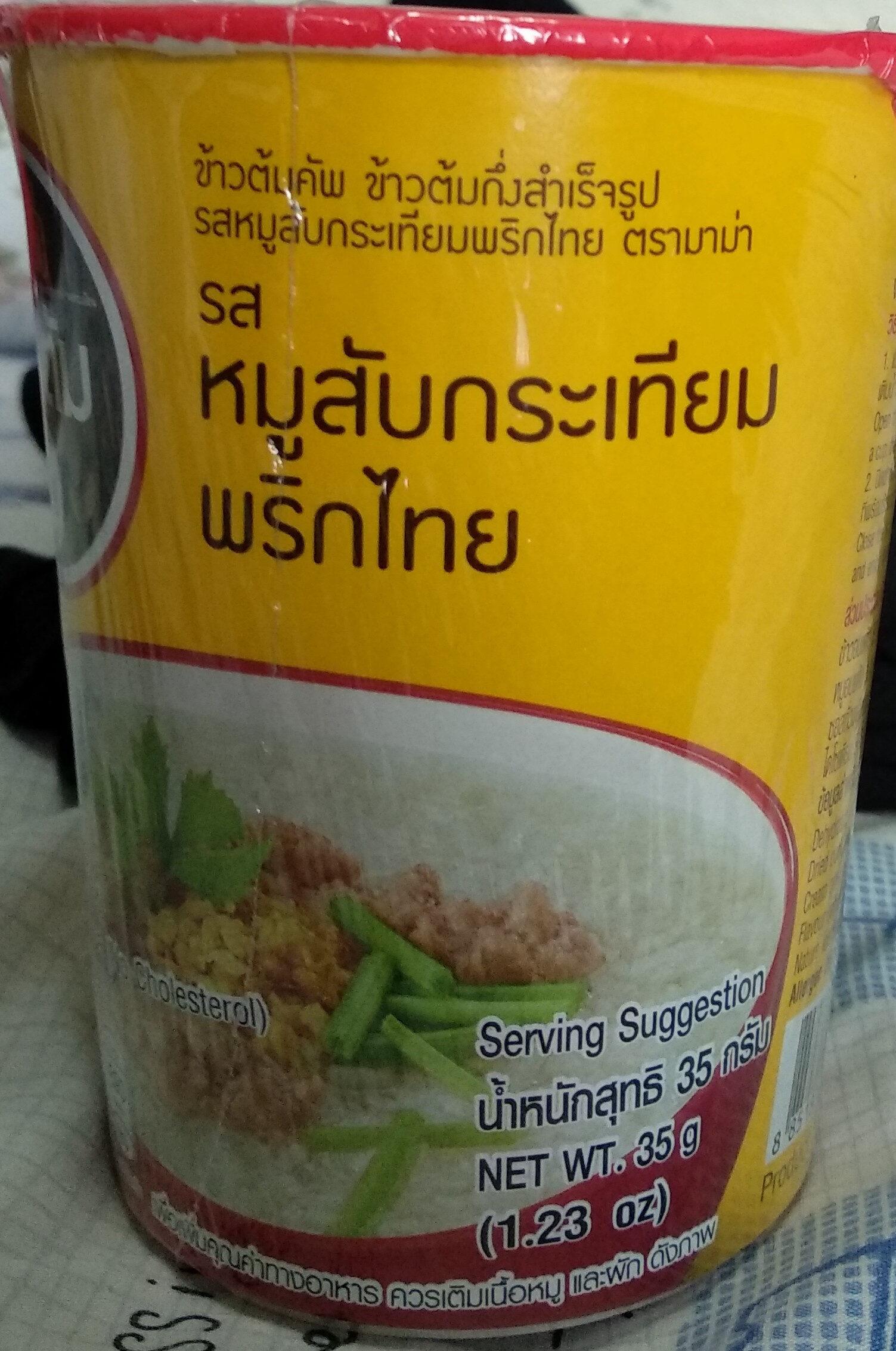 ข้าวต้มคัพรสหมูสับกระเทียมพริกไทย - Product
