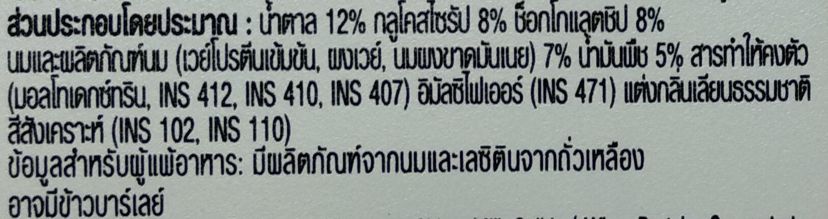 ไอศครีมรสช็อกโกแลตชิป - Ingredients - th