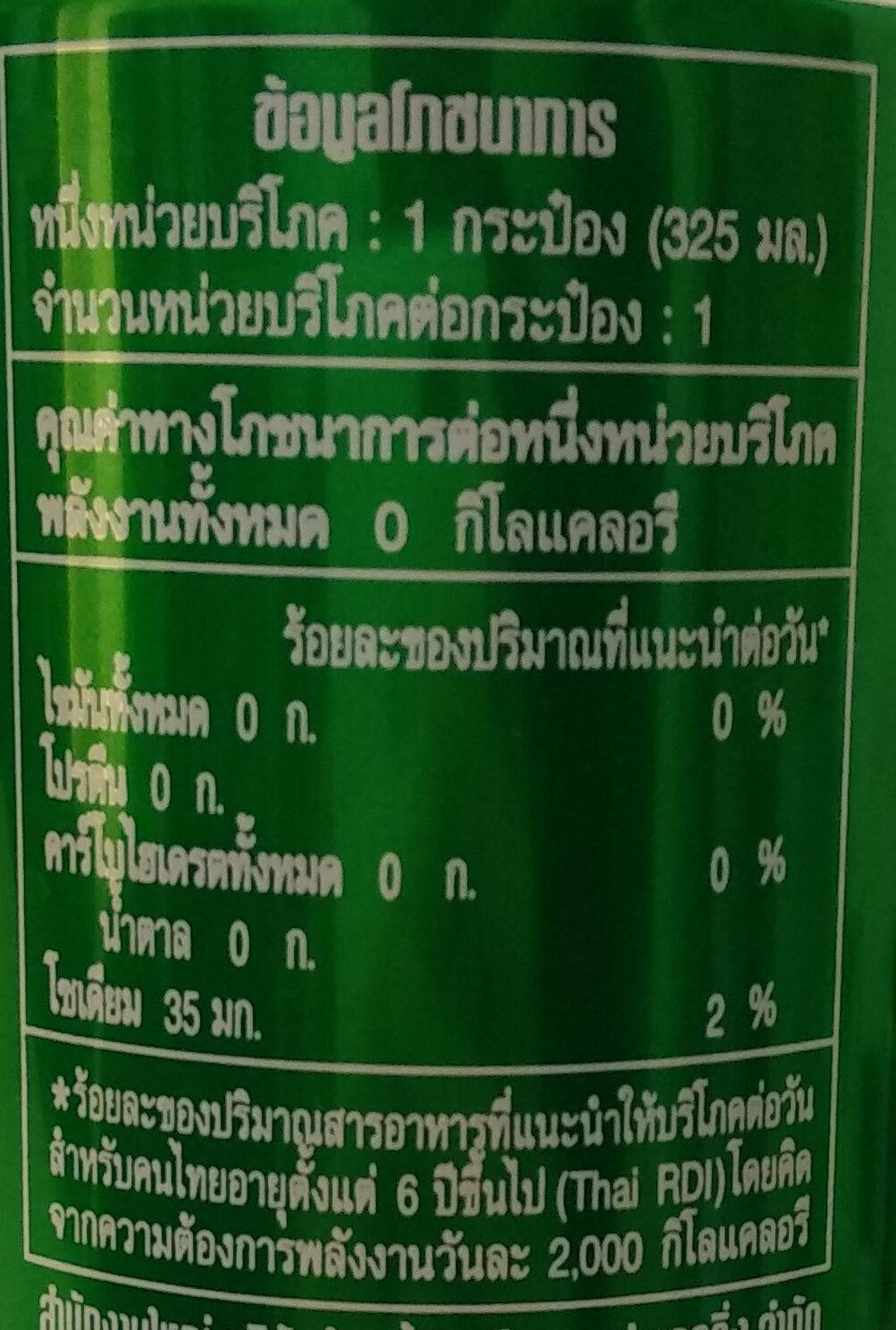 สไปรท์ ไม่มีน้ำตาล - Nutrition facts