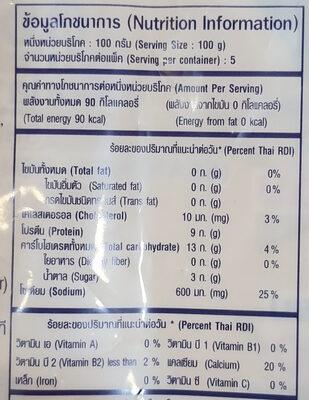 กุ้งบาร์บีคิว - Valori nutrizionali - th