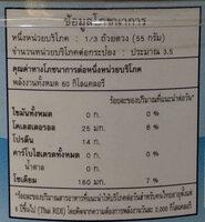 ทูน่าสเต็ก ในน้ำเกลือ - Valori nutrizionali - th