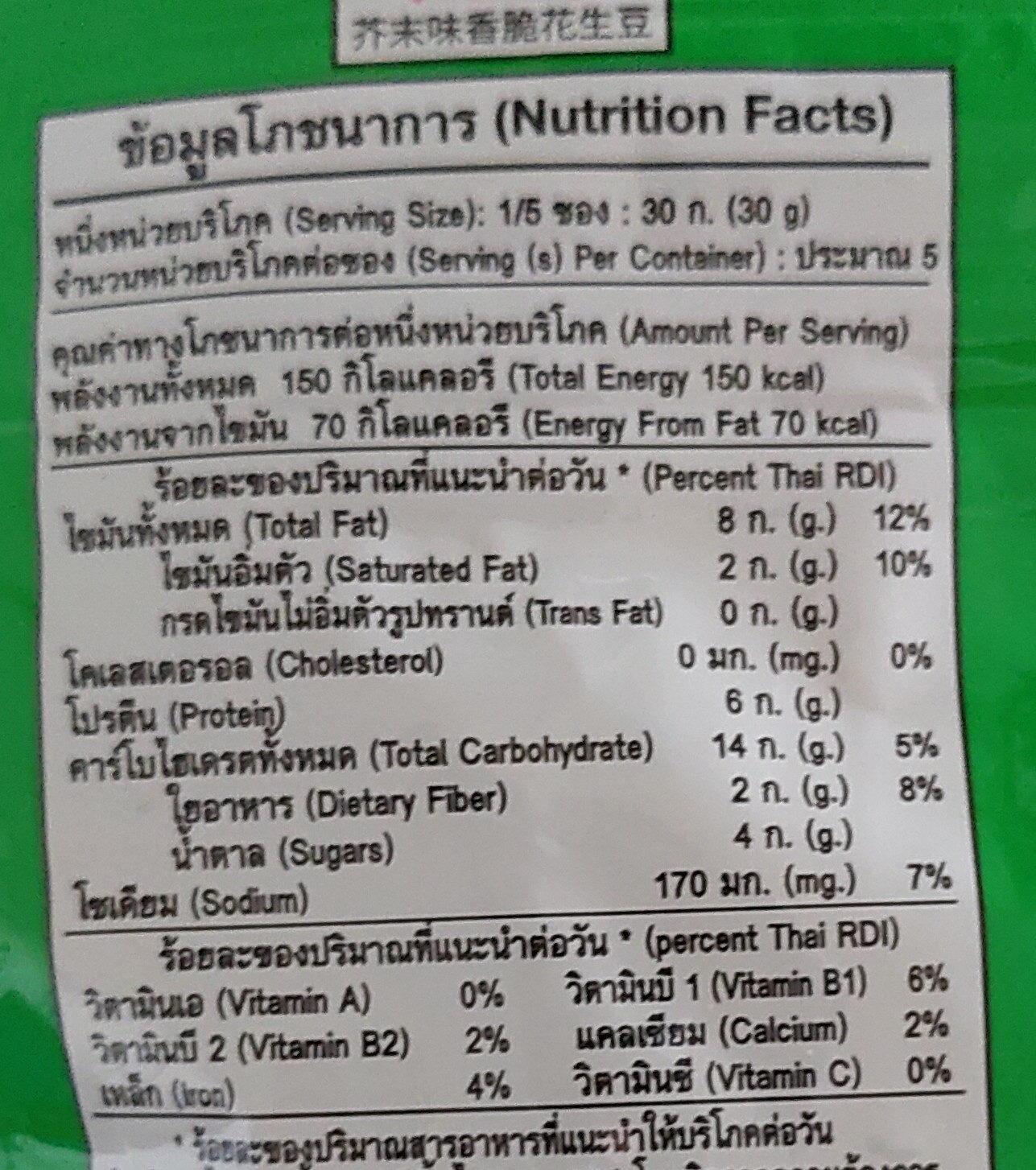 Koh Kae Peanut - Wasabi (pouch) 180G X - Informations nutritionnelles - fr