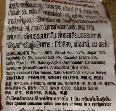 โก๋แก่รสกาแฟ - Ingrediënten