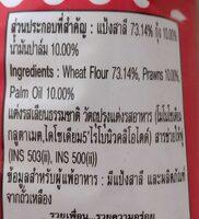 ข้าวเกรียบกุ้ง - Ingredients