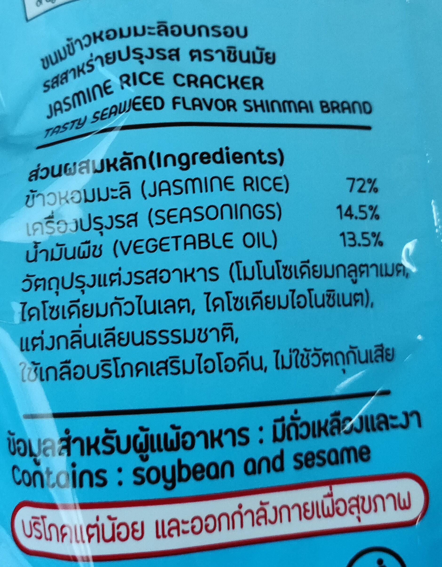 JASMINE RICE CRACKER - Ingrédients - en