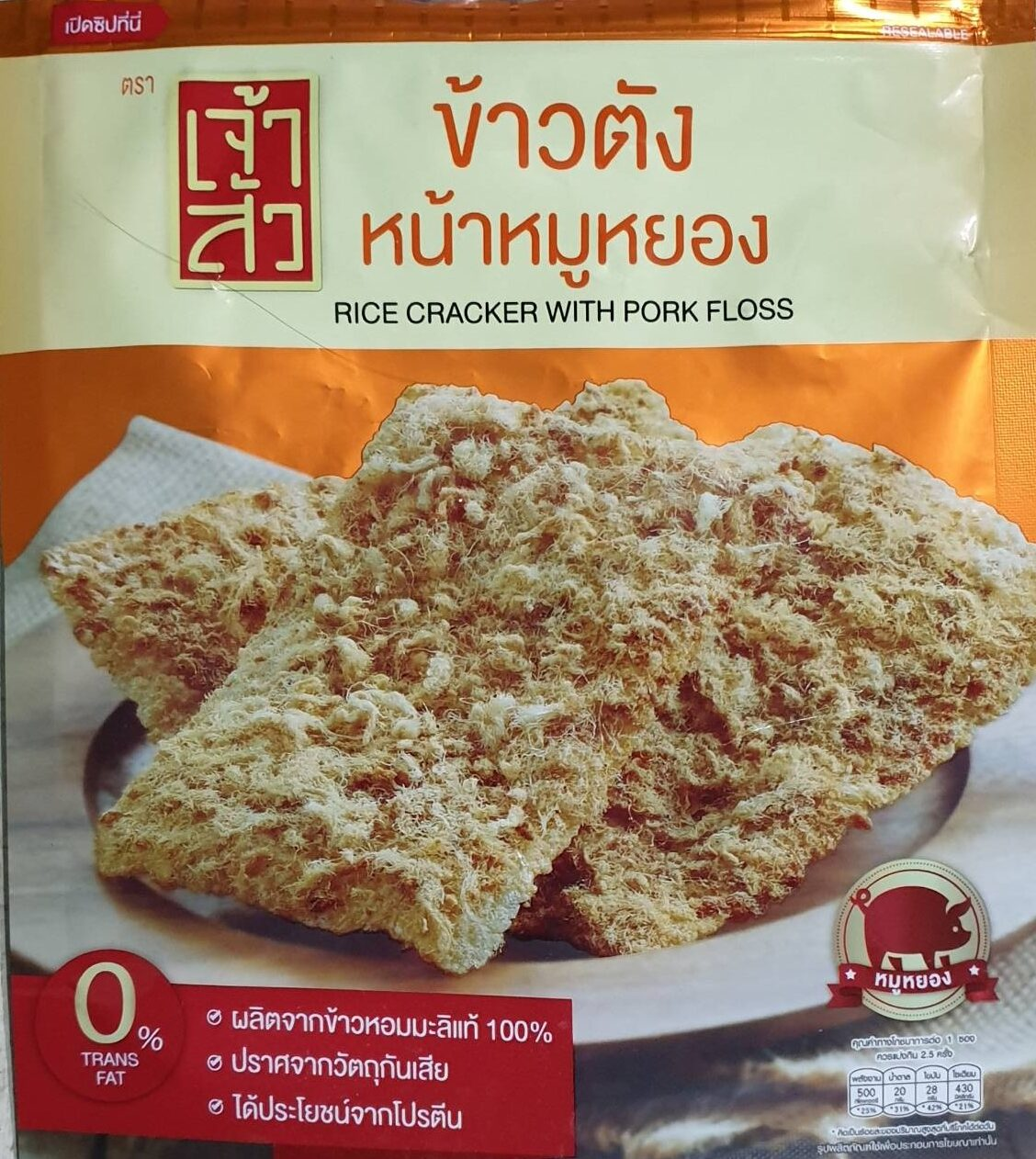 Rice Craker with pork floss - Produit - fr