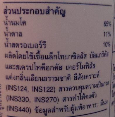 นมเปรี้ยวรสสตอเบอรรี่ - Ingredients - th